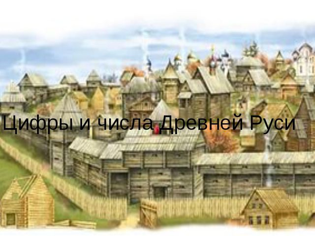 Цифры и числа Древней Руси