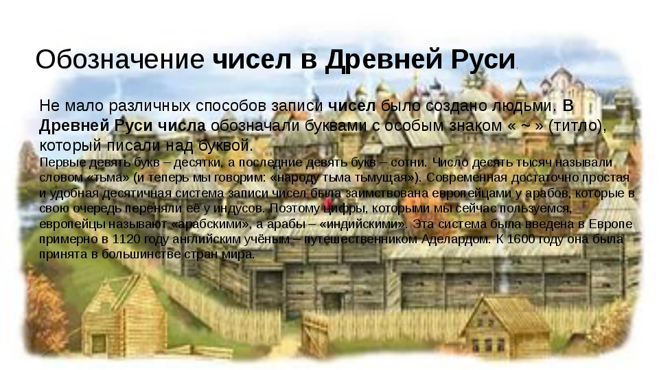 Обозначение чисел в Древней Руси. Не мало различных способов записи чисел был...