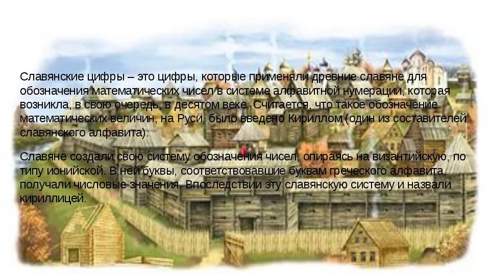 Славянские цифры – это цифры, которые применяли древние славяне для обозначе...