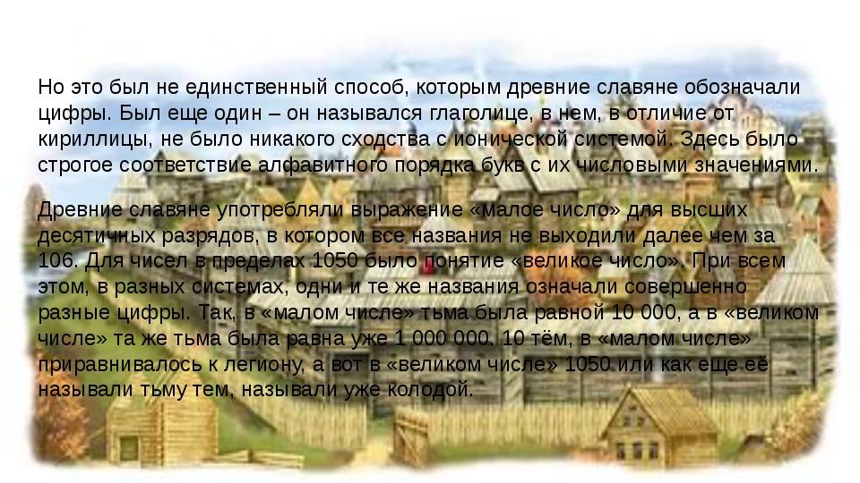 Но это был не единственный способ, которым древние славяне обозначали цифры....