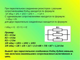 При параллельном соединении резисторов с разными сопротивлениями Rобщ находи