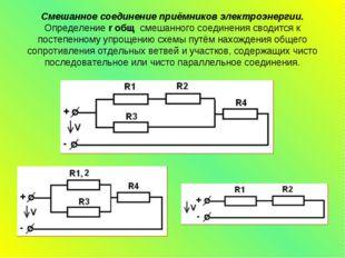 Смешанное соединение приёмников электроэнергии. Определение r общ смешанного