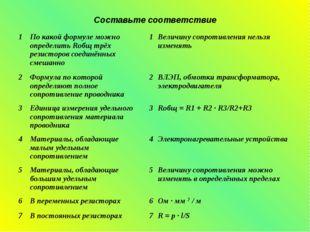 Составьте соответствие 1По какой формуле можно определить Rобщ трёх резистор