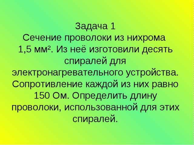 Задача 1 Сечение проволоки из нихрома 1,5 мм². Из неё изготовили десять спира...