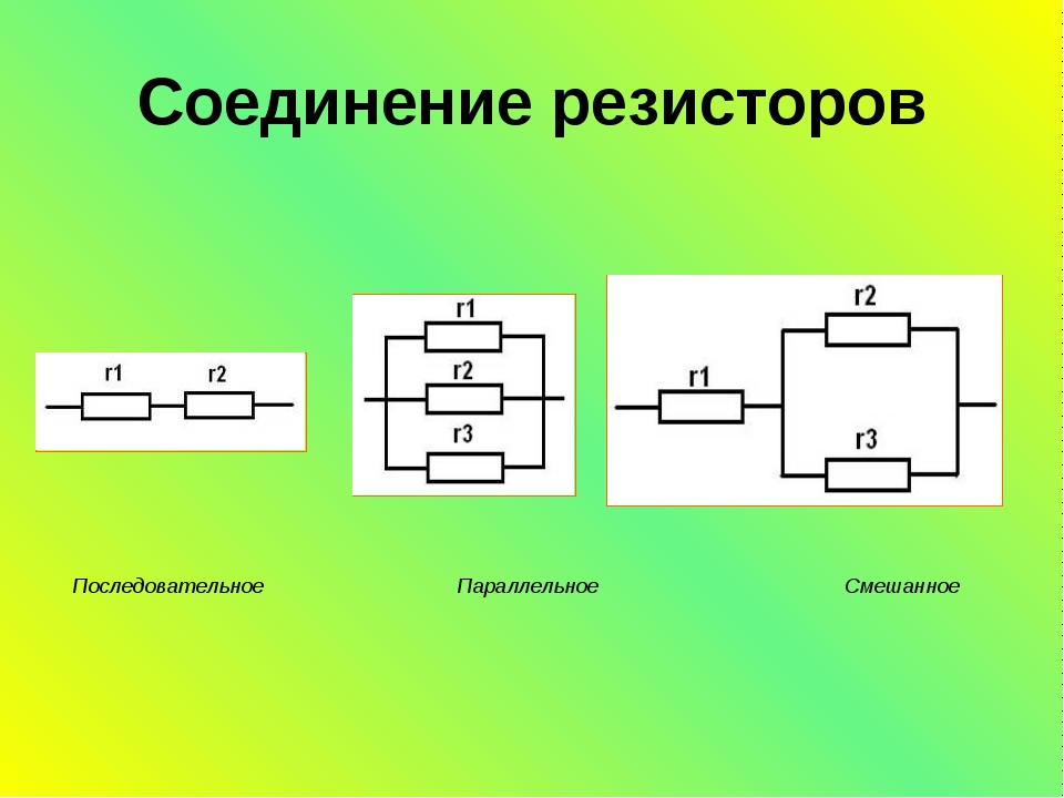 Соединение резисторов Последовательное Параллельное Смешанное