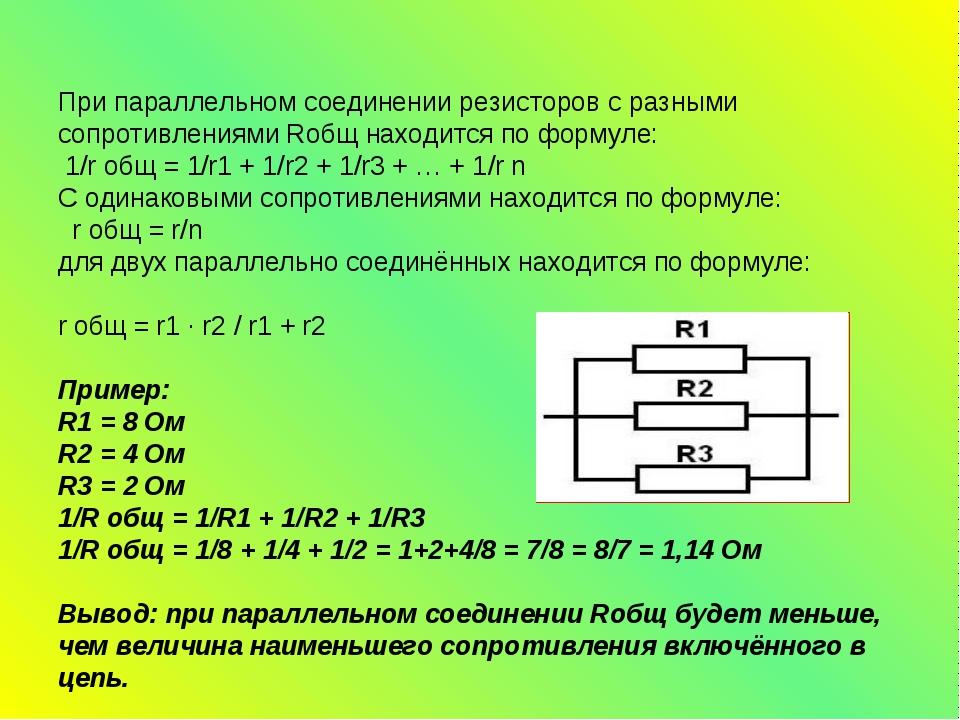 При параллельном соединении резисторов с разными сопротивлениями Rобщ находи...
