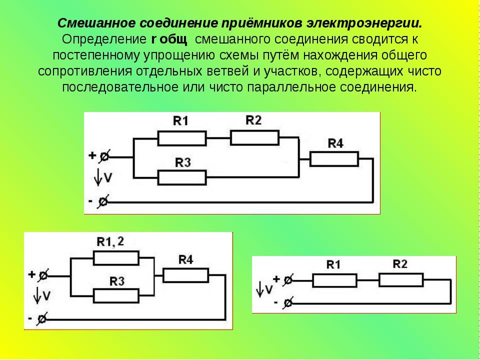 Смешанное соединение приёмников электроэнергии. Определение r общ смешанного...