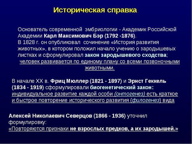 Историческая справка Основатель современной эмбриологии - Академик Российской...