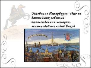 Основание Петербурга одно из важнейших событий отечественной истории, знамено