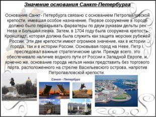 Значение основания Санкт-Петербурга Основание Санкт- Петербурга связано с ос