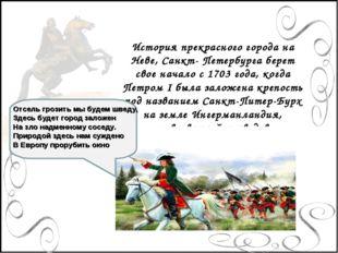 История прекрасного города на Неве, Санкт- Петербурга берет свое начало с 170