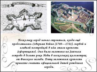 Поскольку город начал строиться, когда ещё продолжалась Северная война (1700