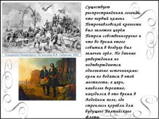 Существует распространённая легенда, что первый камень Петропавловской крепос