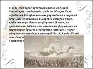 С 1712 года город провозглашается столицей Российского государства. Сюда из