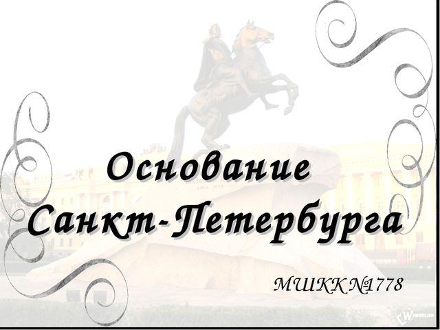 Основание Санкт-Петербурга МШКК №1778