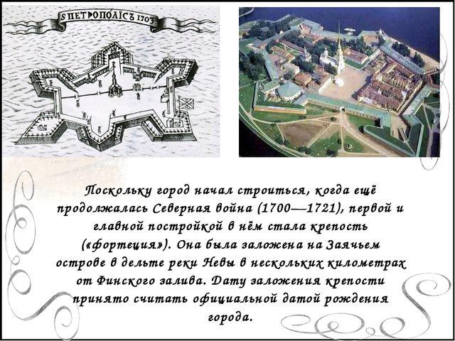 Поскольку город начал строиться, когда ещё продолжалась Северная война (1700...