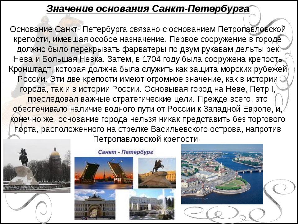 Значение основания Санкт-Петербурга Основание Санкт- Петербурга связано с ос...