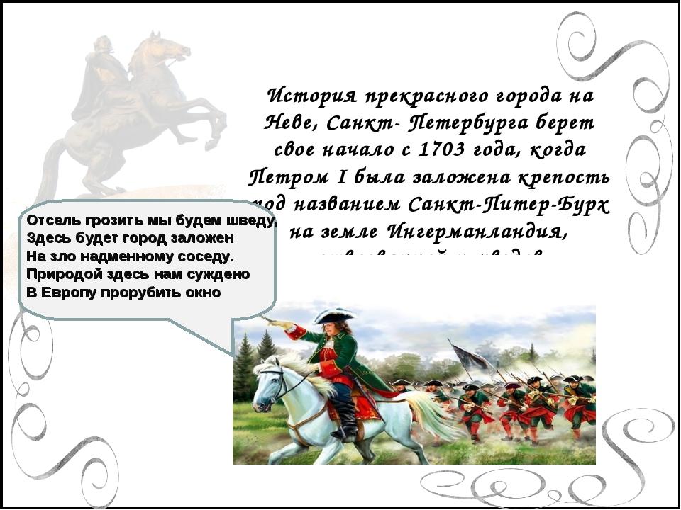 История прекрасного города на Неве, Санкт- Петербурга берет свое начало с 170...