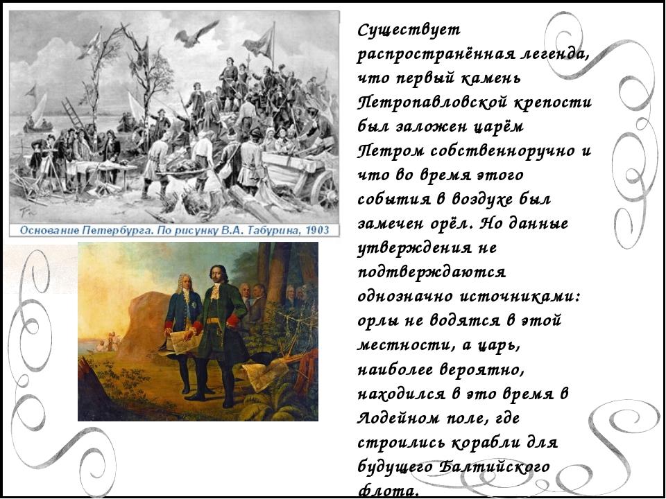 Существует распространённая легенда, что первый камень Петропавловской крепос...