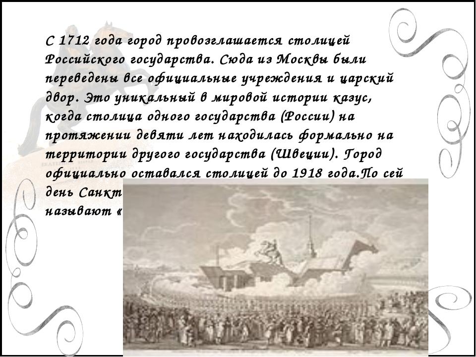 С 1712 года город провозглашается столицей Российского государства. Сюда из...