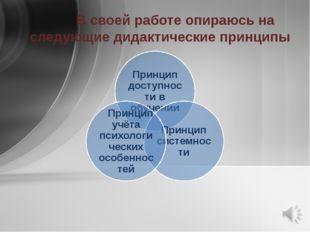 В своей работе опираюсь на следующие дидактические принципы