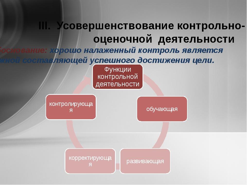 ІІІ. Усовершенствование контрольно- оценочной деятельности Обоснование: хоро...