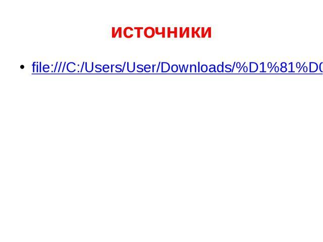 источники file:///C:/Users/User/Downloads/%D1%81%D0%BA%D0%B0%D1%87%D0%B0%D0%B...