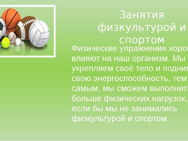 Занятия физкультурой и спортом Физические упражнения хорошо влияют на наш орг...