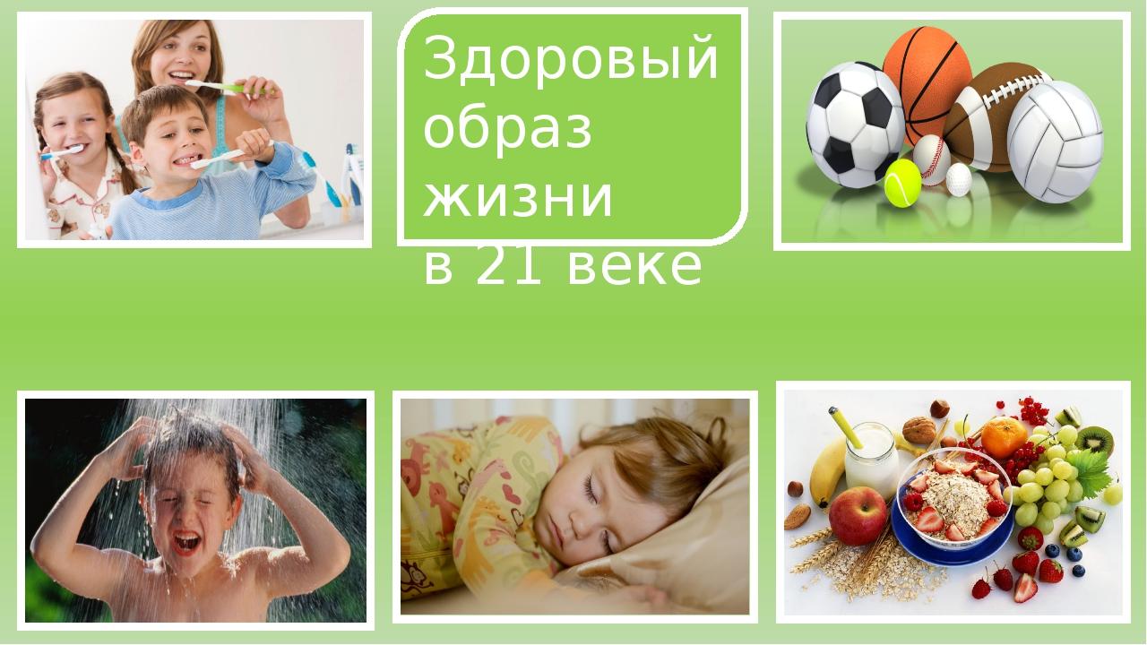 Здоровый образ жизни в 21 веке Используйте гиперссылки, которые установлены...