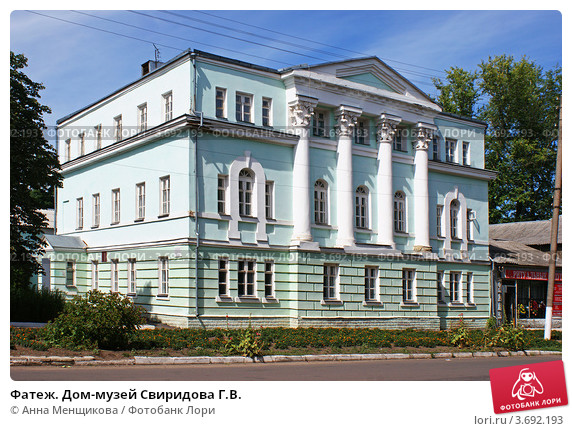 C:\Users\ПК\Desktop\Новая папка\fatezh-dom-muzei-sviridova-gv-0003692193-preview.jpg