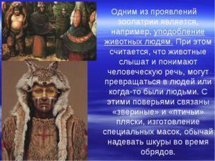 Одним из проявлений зоолатрии является, например, уподобление животных людям.