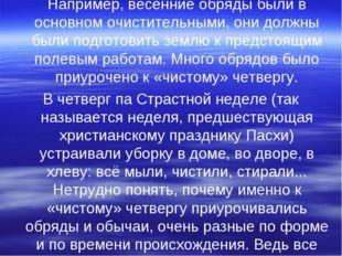 У славянских народов до сих пор не исчезли следы аграрных культов в виде маги