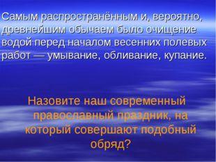 Назовите наш современный православный праздник, на который совершают подобный