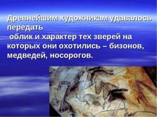 Древнейшим художникам удавалось передать облик и характер тех зверей на котор