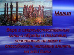 Магия Вера в сверхъестественные силы и обряды и действия, основанные на вере