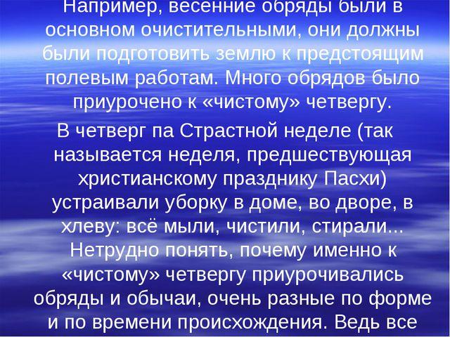 У славянских народов до сих пор не исчезли следы аграрных культов в виде маги...