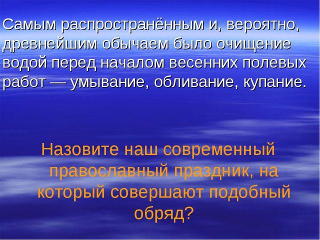 Назовите наш современный православный праздник, на который совершают подобный...