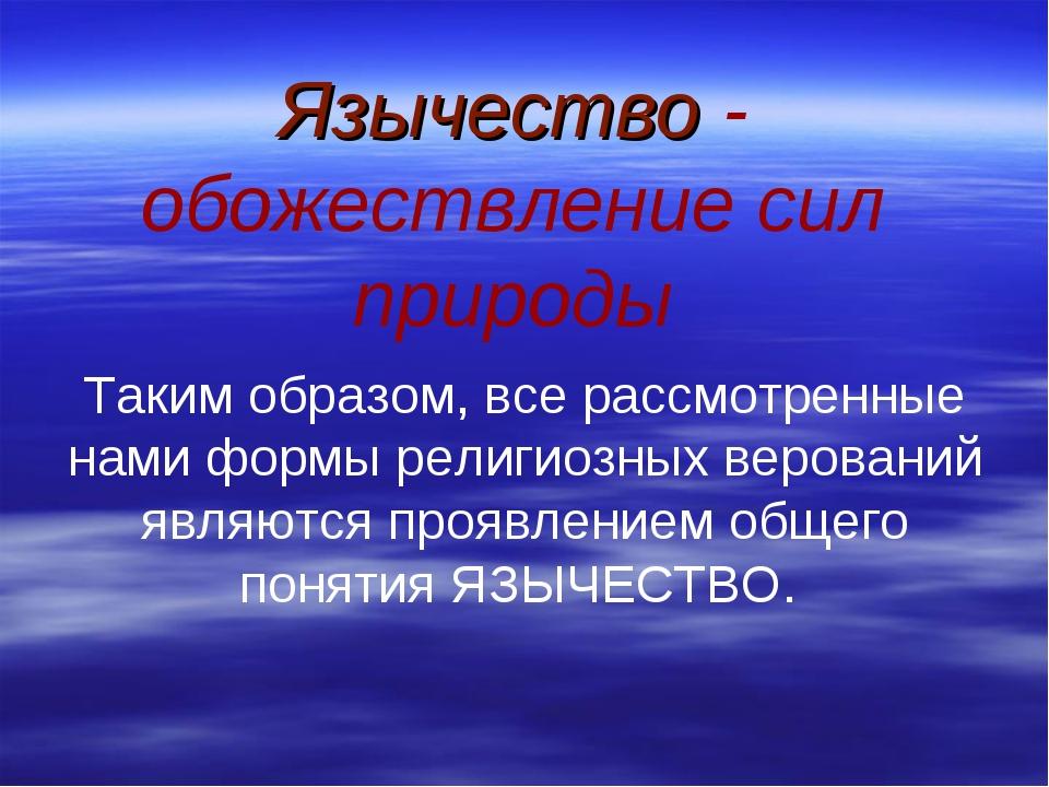 Язычество - обожествление сил природы Таким образом, все рассмотренные нами ф...