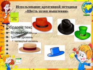 Использование креативной методики  «Шесть шляп мышления»