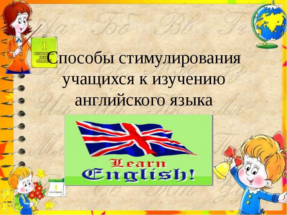 Способы стимулирования учащихся к изучению английского языка