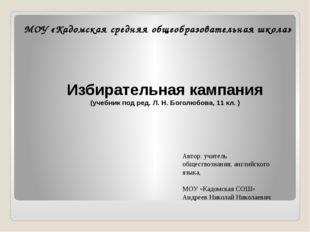 МОУ «Кадомская средняя общеобразовательная школа» Избирательная кампания (уче
