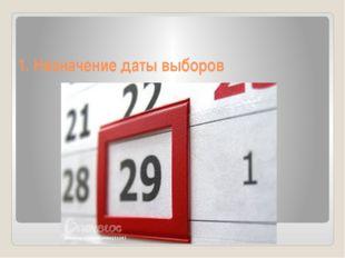 1. Назначение даты выборов