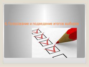 5. Голосование и подведение итогов выборов