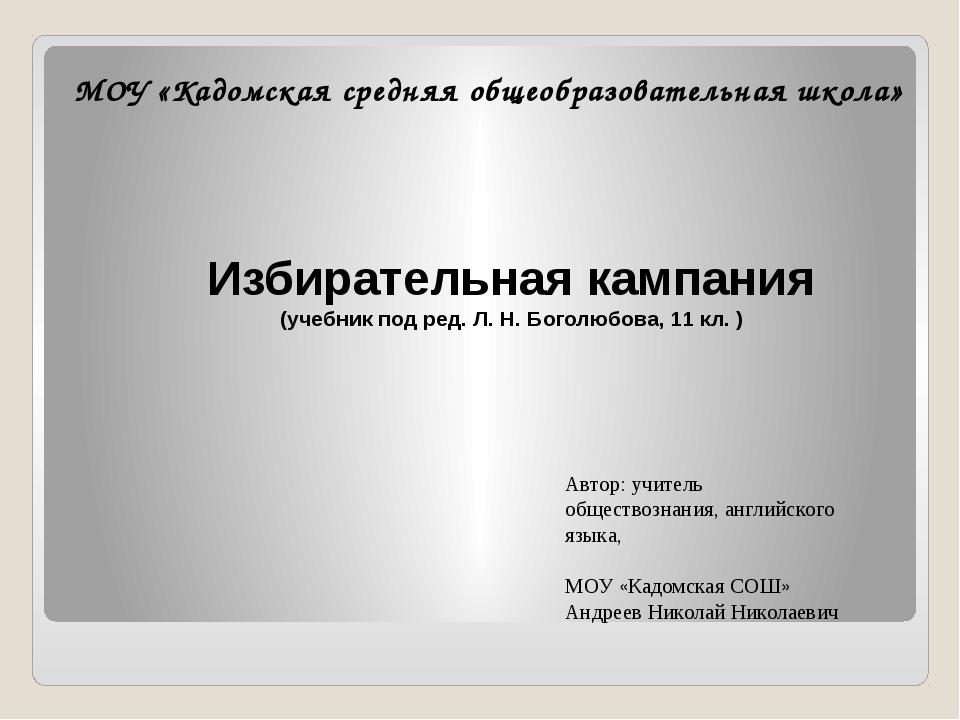 МОУ «Кадомская средняя общеобразовательная школа» Избирательная кампания (уче...