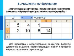 Вычисления по формулам Для ввода в формулу имени ячейки достаточно поместить