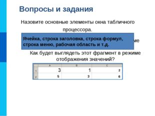 Вопросы и задания Назовите основные элементы окна табличного процессора. На р