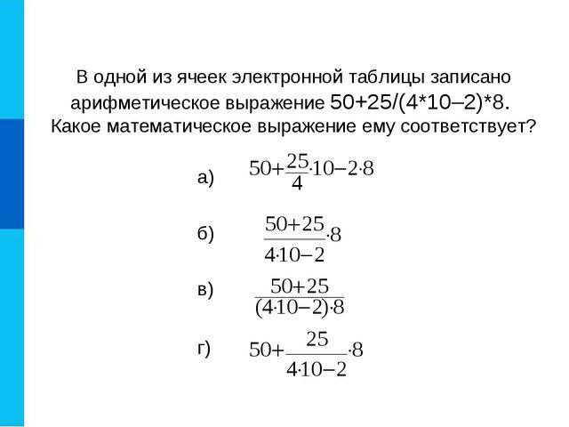 В одной из ячеек электронной таблицы записано арифметическое выражение 50+25/...