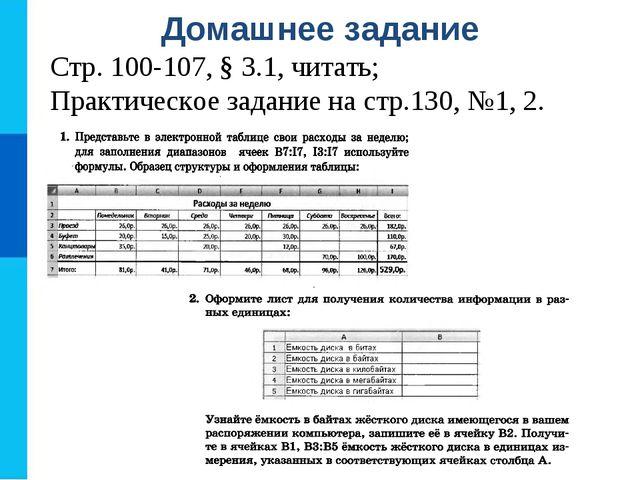 Домашнее задание Стр. 100-107, § 3.1, читать; Практическое задание на стр.130...