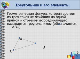 Треугольник и его элементы. Геометрическая фигура, которая состоит из трех то