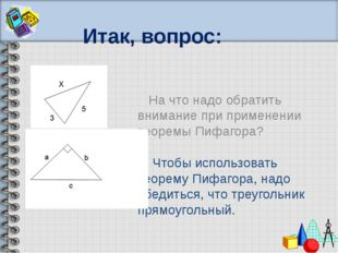 Итак, вопрос: На что надо обратить внимание при применении теоремы Пифагора?